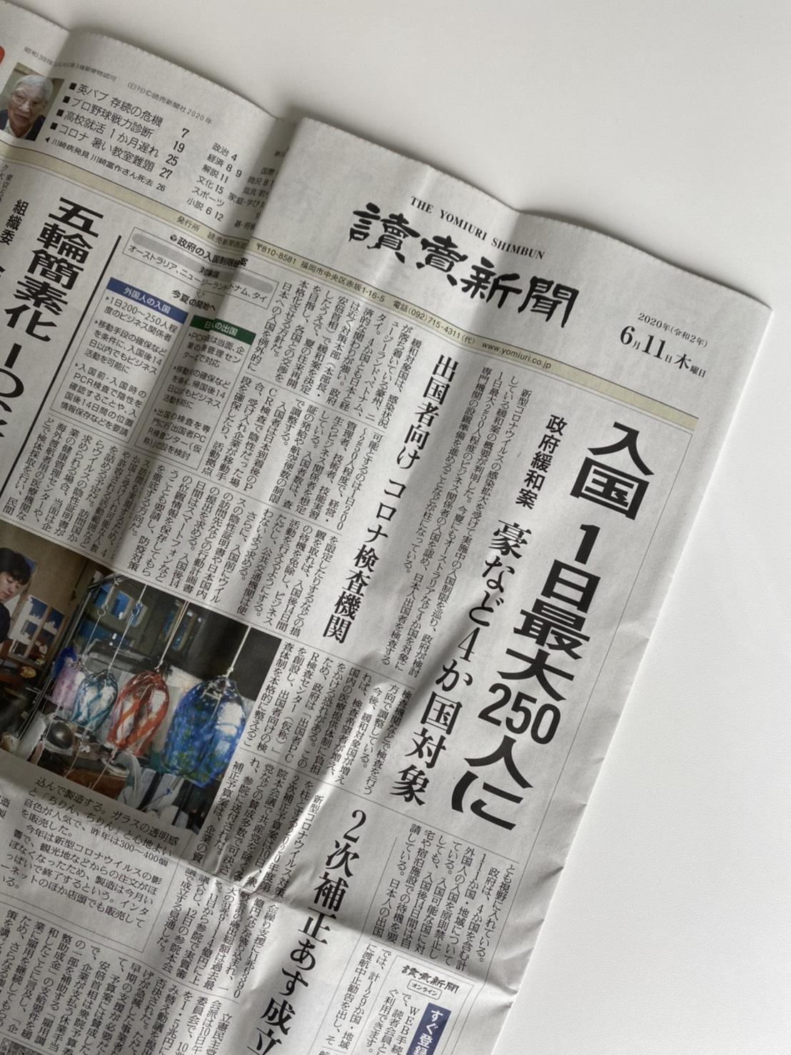 読売新聞に!!